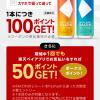 【楽天SPU+0.5倍!!】RAIZIN購入で合計150ポイントもらえる!キャンペーン
