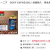 【実質無料!!】マウントレーニア DEEP ESPRESSO×2本が実質無料で買える!