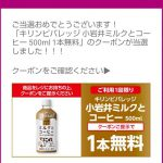 【当選!!】イオンお買物アプリで「小岩井ミルクとコーヒー 500ml」無料クーポンが当たった!