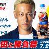 【合計3.5万名に当たる!!】LINEポイント151ポイントがもらえる!本田と勝負祭キャンペーン