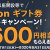 【最大10,600円相当もらえる!!】マネックス証券 新規口座開設等でAmazonギフト券プレゼント!キャンペーン