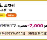 【超お得!!】auカブコム証券の新規口座開設で7000円相当ポイントGET!