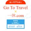 【最大40%還元!!】一休.com Go To Travelキャンペーン!Rebates経由でさらに楽天ポイントも貯まる!!