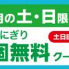 【セブン-イレブンアプリ】7月の金・土・日限定 4週連続おにぎり1個無料クーポンプレゼント!キャンペーン