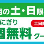 【セブン-イレブンアプリ】7月の土・日限定 4週連続おにぎり1個無料クーポンプレゼント!キャンペーン