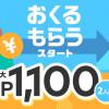 【最大1,100円分もらえる!!】メルペイ おくる・もらうスタート記念!最大1,100ポイント2人でもらえる!キャンペーン