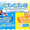 【無料クーポンやQUOカードが当たる!!】セブン‐イレブンの日スペシャルキャンペーン