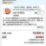 【ポイント大量GET!!】静岡県吉田町 ネギトロ 1.5kg お得にふるさと納税してみた!
