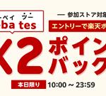 【本日限り!!】楽天ポイント最大15%還元!楽天Rebates ダブルポイントバックキャンペーン