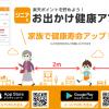 【楽天シニア】歩くだけで楽天ポイントが貯まるアプリについてまとめてみた!