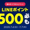 【500ポイントもらえる!!】LINEショッピング 夏のボーナスキャンペーン