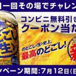 【15万名に当たる!!】キリン のどごし〈生〉350ml缶 無料クーポンが当たる!キャンペーン
