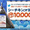 【合計5万名に当たる!!】ローソンのシーマヨが当たる!キャンペーン