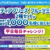 【1,000名に当たる!!】ミンティアブリーズ 2種セットが当たる!キャンペーン