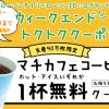 【先着90万名!!】4日間限定 ローソン マチカフェ コーヒー(S)/アイスコーヒー(S) 無料クーポンプレゼント!キャンペーン