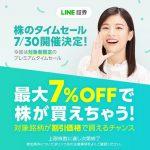 【最大7%OFF!!】LINE証券 7月30日 株のタイムセール開催決定!