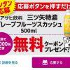 【70,000名に当たる!!】三ツ矢特濃グレープフルーツスカッシュ500ml 無料クーポンが当たる!キャンペーン