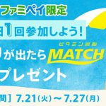 【ファミペイアプリ】マッチ 500ml 無料クーポンプレゼント!キャンペーン