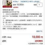 【ポイント大量GET!!】山形県寒河江市 山形産はえぬき 20kg お得にふるさと納税してみた!