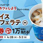 【合計5万名に当たる】ローソン アイスカフェラテ(M) 無料券が当たる!キャンペーン