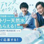 【6万名に当たる!!】サントリー天然水 550ml 無料クーポンが当たる!キャンペーン