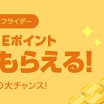 【最大300ポイントもらえる!!】LINEショッピング ポチポチフライデー