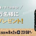 【5万名に当たる!!】UCC BLACK COLD BREW PET500ml プレゼント!キャンペーン