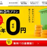 【立花証券 口座開設】1番還元額が高いポイントサイトを調査してみた!