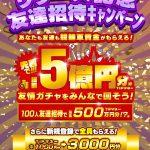 【超お得!!】TIPSTAR 友達招待キャンペーン 登録だけで最低2500円分マネーもらえる!