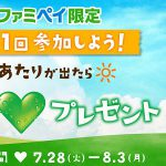 【ファミペイアプリ】グリーンダカラ やさしい麦茶 650ml 無料クーポンプレゼント!キャンペーン