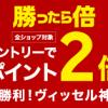 【ポイント2倍!!】ヴィッセル神戸祝勝利!楽天市場 ポイント2倍キャンペーン