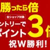 【ポイント3倍!!】楽天イーグルス・ヴィッセル神戸 祝W勝利!楽天市場 ポイント3倍キャンペーン