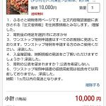 【ポイント大量GET!!】鹿児島県姶良市 国産やきとりセット(タレ付き) 計60本 約1.8kg お得にふるさと納税してみた!