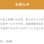 【悲報!!】レシータブルがサービス終了!