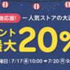 【3日間限定!!】楽天ポイント最大20%還元!楽天Rebates お買い物応援!人気ストアの大還元祭