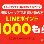 【最大1000ポイントもらえる!!】LINEショッピング ポイントザクザク!買いまわりキャンペーン
