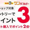 【ポイント3倍!!】楽天市場 エントリーで全ショップポイント3倍!ワンダフルデー