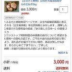 【ポイント大量GET!!】兵庫県南あわじ市 玉ねぎ3kg お得にふるさと納税してみた!
