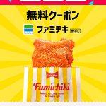 【当選!!】ファミチキ(骨なし)無料クーポン当たった!スマートニュース キャンペーン