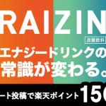 【楽天SPU+0.5倍!!】RAIZIN購入で楽天ポイント150ポイントGETしてみた!
