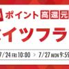 【3日間限定!!】最大20%還元!楽天ポイント高還元中 リーベイツフライデー開催!