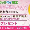 【ファミペイアプリ】ウィルキンソン タンサン エクストラ ピンクグレープフルーツ 490ml 無料クーポンプレゼント!キャンペーン