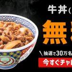 【30万名に当たる!!】吉野家の牛丼並盛無料クーポンが当たる!キャンペーン