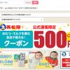 【西松屋】1番還元率が高いポイントサイトを調査してみた!