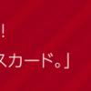 【ポイント大量GET!!】エポスカードをポイントサイト経由で申込みしてみた!