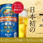 【1,000名に当たる!!】一番搾り 糖質ゼロ 6缶パック(350ml×6缶)が当たる!キャンペーン