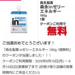【当選!!】イオンお買物アプリで「森永 inゼリーエネルギー 180g」無料クーポンが当たった!