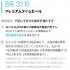 【最大7%OFF!!】LINE証券 8月31日 株のタイムセール開催決定!