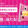 【合計7万名に当たる!!】ファミリーマート 生チョコのもちもちクレープ 無料引換券が当たる!キャンペーン