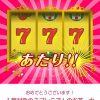 【当選!!】セブン-イレブンアプリでドリンク無料クーポン当たった!